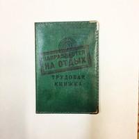 Обложка для загранпаспорта Трудовая книжка На отдых (кожа)