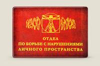 Чехол на проездной Отдел по борьбе с нарушениями