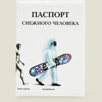 Обложка для загранпаспорта Снежный человек пластик