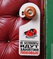 Табличка на дверь Занятия любовью Прошу завтрак в постель
