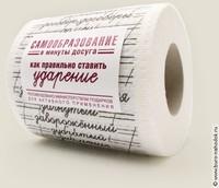 Туалетная бумага Ударение