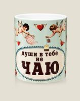 Кружка Души не чаю