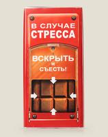 Шоколадка В случае стресса