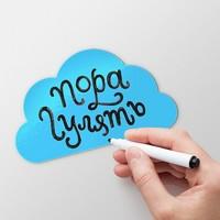 Меломпо Облако