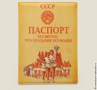 Обложка для паспорта Без фотки (кожа)