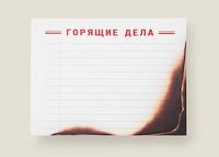 Блок для записей Горящие дела