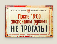 Магнит Музей пищевой промышленности