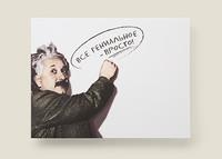 Блок для записей Эйнштейн Всё Гениальное просто