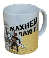 Кружка Жахнем чаю