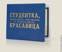 Обложка на студенческий Студентка комсомолка