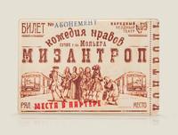 Чехол на проездной Мизантроп