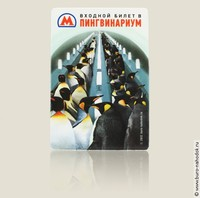 Чехол на проездной Пингвинариум