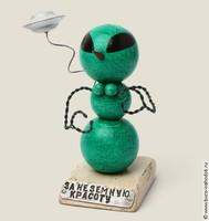 Снеговик Инопланетянка за неземную красоту