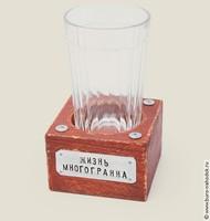 Подставка со стаканом Жизнь многогранна