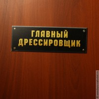 Табличка на дверь Главный дрессировщик