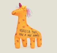 Игрушка жираф - единорог ЧУДЕСА ТАМ ГДЕ В НИХ ВЕРЯТ