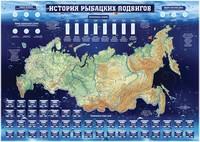 Постер карта История рыбацких подвигов