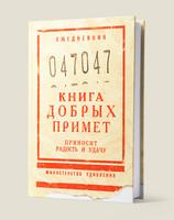 Ежедневник Книга добрых примет