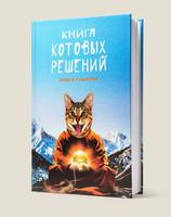 Записная книжка Книга Котовых решений