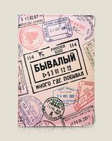 Обложка на загранпаспорт Бывалый (кожа)