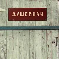 Табличка на дверь Душевная