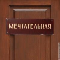 Табличка на дверь Мечтательная